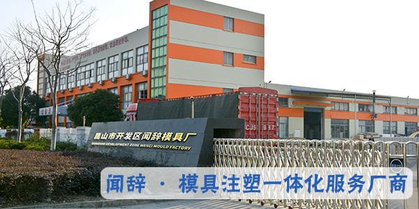 塑料模具公司