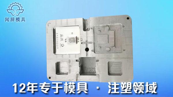 塑料注射成型模具