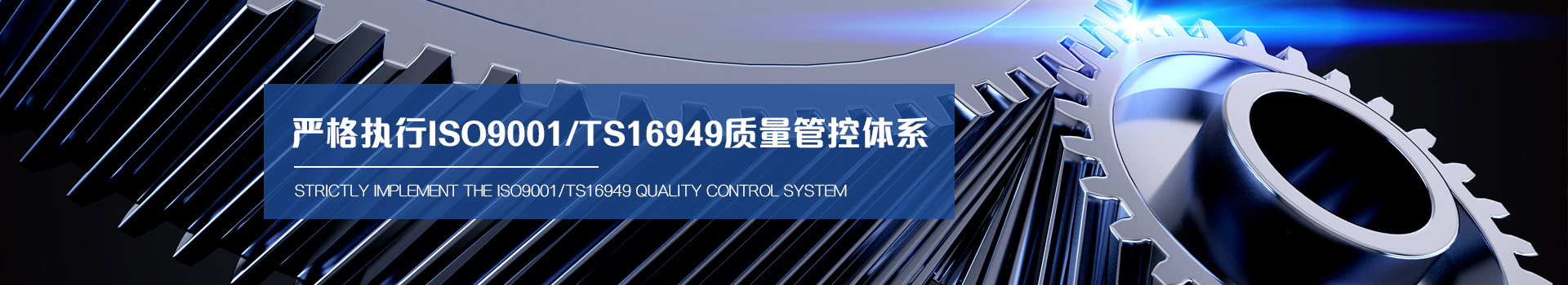 闻辞模具 严格执行ISO9001/TS16949质量管理体系