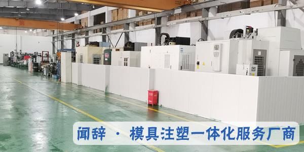 大型注塑加工流道凝料的回收使用管理标准